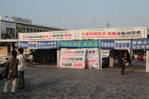 Hong Kong - anti Falun Gong  campaign
